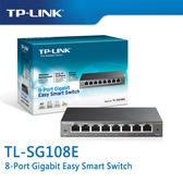 【免運費】TP-LINK  TL-SG108E 8埠 Gigabit 智慧型 交換器