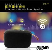 【超人百貨】KINYO 藍牙讀卡喇叭 BTS-697  單鍵免持接聽電話