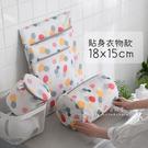 北歐撞色圓點網布洗衣袋 貼身衣物款18x15cm 洗衣袋 洗衣網 護洗袋 洗護袋