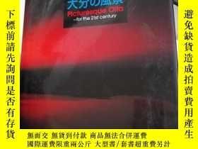 二手書博民逛書店21世紀罕見大分の風景Y9837 大分縣 出版2002