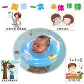 游泳圈游泳圈嬰兒游泳圈脖圈寶寶頸圈安全充氣加厚可調節新生兒脖子圈防后仰