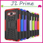 三星 Galaxy J2 Prime 5吋 輪胎紋手背蓋 全包邊手機套 矽膠保護殼 帶支架保護套 PC+TPU手機殼