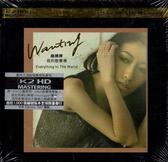 【停看聽音響唱片】【K2HD】曲婉婷:我的歌聲裡