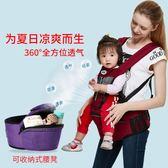 腰凳嬰兒背帶四季多功能可拆式單凳透氣背帶igo 衣櫥の秘密