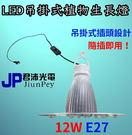 室內種植 LED 吊掛式植物燈 12W / 12瓦 10入起訂 棒棒糖型 植物燈板 -全藍光 JNP017