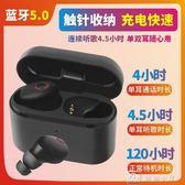 耳機i7S藍芽耳機帶充電倉雙耳TWS對耳無線迷你藍芽耳機運動立體聲5.0 娜娜小屋