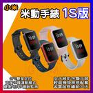 米動手錶青春版 1S版 訊息繁體中文顯示...