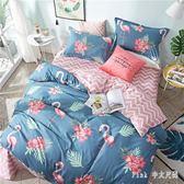 床包組四件套 被單四件套1.5m雙人寢室床單三件套學生宿舍單 nm7907【pink中大尺碼】