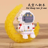 太空宇航員星球兼容樂高積木小顆粒拼裝玩具擺件女生禮物【奇妙商舖】