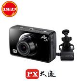 PX 大通 A51G 夜視高畫質 GPS 行車紀錄器 SONY 感光元件 公司貨