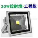 20w LED戶外燈 LED投射燈 LE...