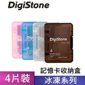 ◆下殺!!免運費◆DigiStone 嚴選特A級 記憶卡多功能收納盒(4片裝)/ 冰凍4色混彩 X 4個/組(台灣製造!!)