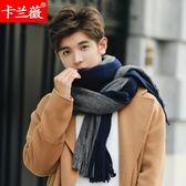 圍巾 圍巾男冬季百搭韓版簡約男士圍巾秋冬針織毛線圍脖學生長款年輕人 尾牙