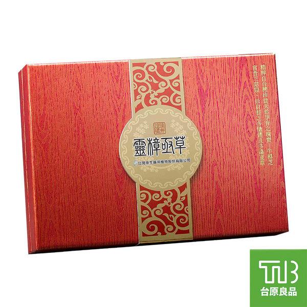【台原良品】靈樟亟草 金裝禮盒 (牛樟芝+靈樟芝萃取) 三萜類含量高 滋補養身