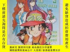 二手書博民逛書店畫書大王罕見1994年第13期Y19945