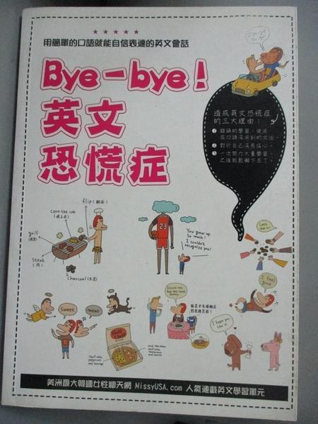 【書寶二手書T4/語言學習_GFS】Bye-bye! 英文恐慌症-Linking English_金銀貞