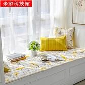 飄窗墊 海綿飄窗墊窗臺墊四季通用臥室陽臺榻榻米防滑可洗裝飾墊毯子定做 米家