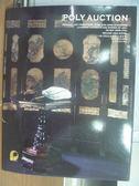 【書寶二手書T4/收藏_PCL】POLY保利_2009/5/29_中國元明清宮廷藝術(古董夜場)