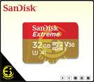 ES數位 SanDisk Extreme 32G Micro SD A1 V30 UHS 100MB/60MB TF 高速記憶卡 32GB 公司貨 終保