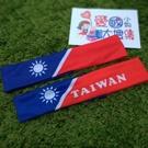 國旗頭帶-運動頭帶-止汗頭帶 國旗造型頭帶
