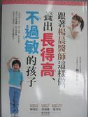 【書寶二手書T1/親子_KCX】跟著楊晨醫師這樣做,養出長得高、不過敏的孩子…_楊晨