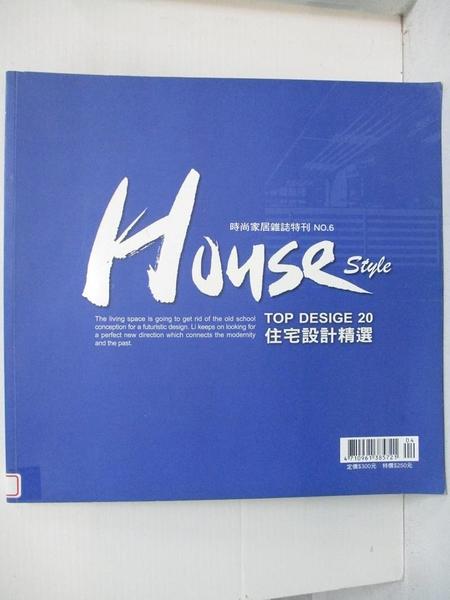 【書寶二手書T1/建築_KXL】House TOP Desige 住宅設計精選 6