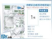 PKink-背膠彩色噴墨背噴燈箱片A4