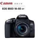 【分期0利率】 Canon EOS 850D+18-55mm 單鏡KIT 台灣佳能公司貨 德寶光學 入門片幅首選 入門單眼