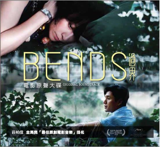 過界 電影原聲帶 CD OST (購潮8)