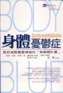 二手書博民逛書店 《身體憂鬱症: 》 R2Y ISBN:9867874498│城邦出版集團