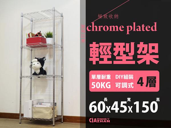 空間特工 電鍍 鐵架 60x45x150 輕型四層置物架 波浪架 鐵力士架 層架 書架 LZ6045C4