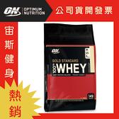 ON Whey Protein金牌低脂乳清蛋白10磅(香草)(健身 高蛋白) 公司貨