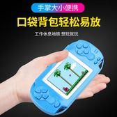 遊戲機 迷你FC懷舊兒童游戲機經典俄羅斯方塊掌上PSP游戲機掌機88FC可充電復古經典游戲機 2色