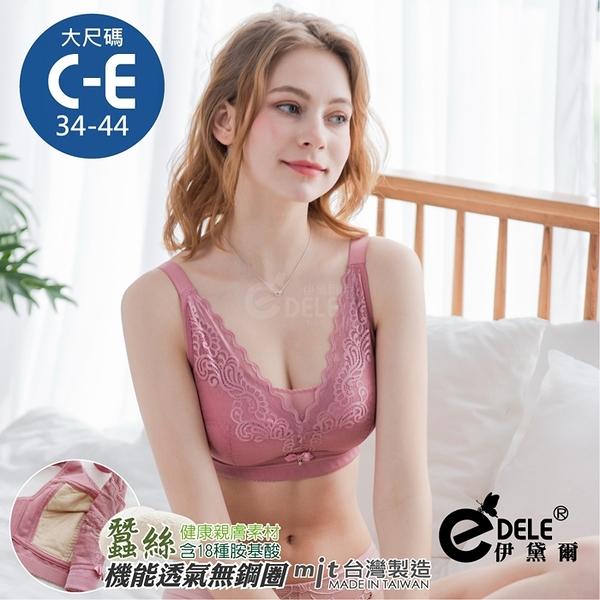 法式旗艦版-深V抹胸機能鎖脂蠶絲無鋼圈大尺碼內衣 C-E罩34-44 (粉色)-伊黛爾