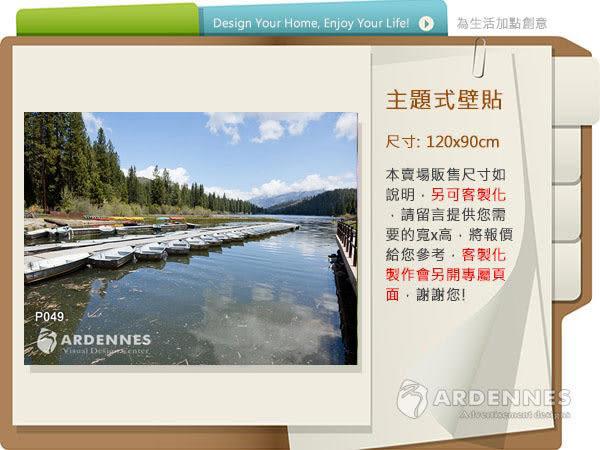 【ARDENNES】防水壁貼 壁紙 牆貼 / 霧面 亮面 / 瀑布山水系列 NO.P049