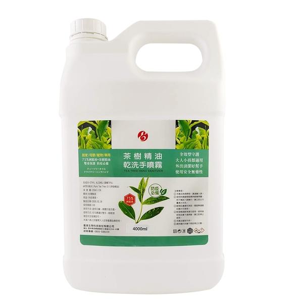 茶樹精油乾洗手 補充瓶 桶裝4000ml (酒精75%) 2瓶請選宅配