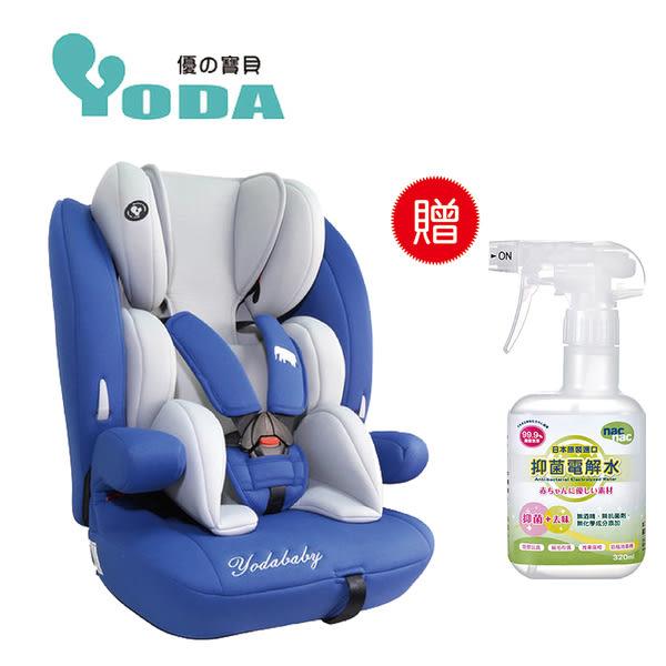 YODA 成長型兒童安全座椅(雅仕藍)加贈nac nac 洗手乳)