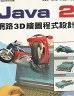 二手書R2YB2005年8月初版《Java 2網路3D繪圖程式設計 1CD》賈蓉