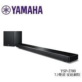 【展示福利機】YAMAHA 無線家庭劇院 YSP-2700