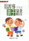 (二手書)如何誘導孩子讀書