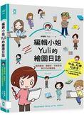 編輯小姐Yuli的繪圖日誌:劇透職場,微厭世、不暗黑的辦公室直播漫畫