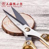 剪刀 張小泉剪刀不銹鋼合金剪強力剪剪彩家用剪刀廚房剪刀剪菜剪肉  雙12鉅惠