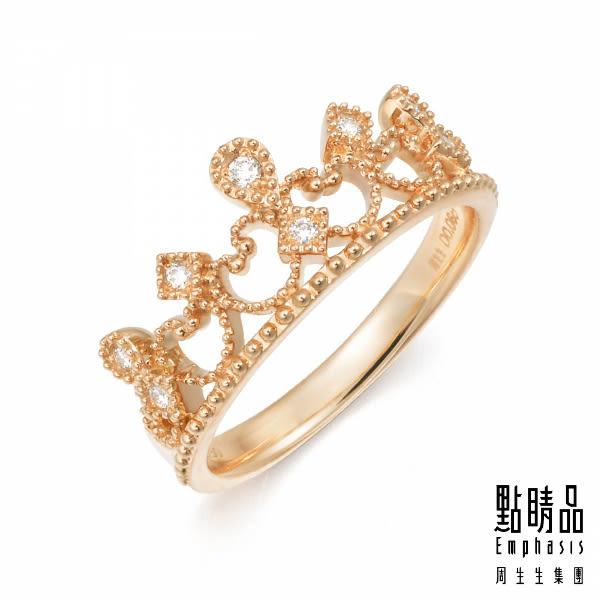 點睛品 V&A系列 鑽石18K玫瑰金皇冠造型戒指