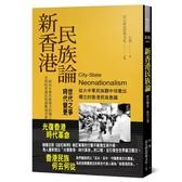 新香港民族論(時代變更,世代之爭)