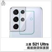 三星S21 Ultra 纖維鏡頭保護膜 保護貼 鏡頭貼