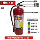 消防器材批發中心 消防署認証 20型乾粉...