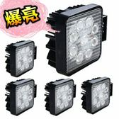 27W LED工作燈 保證亮(白光聚光)12V~24V LED燈 霧燈 日行燈 探照燈 怪手 貨車 工作燈