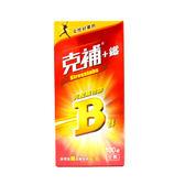 克補- 綜合B群+鐵(100錠/瓶)