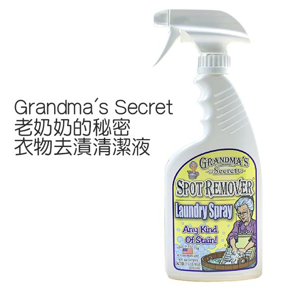 美國 Grandma s Secret 老奶奶的秘密 衣物去漬清潔液 473ml【小紅帽美妝】NPRO