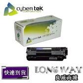 榮科 Cybertek  HP CE255X 環保黑色高容量碳粉匣 ( 適用HP LaserJet P3015 )